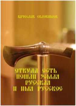Вячеслав Евдокимов - Откуда есть пошли Земля русская и имя Русское