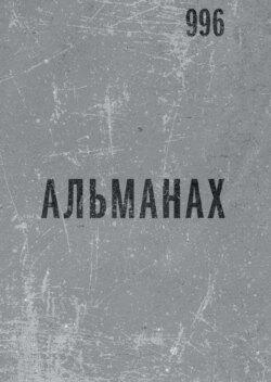 Сборник - Альманах 996