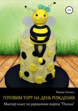 Варвара Зимовец - Готовим торт на день рождения. Мастер-класс по украшению торта «Пчелка»