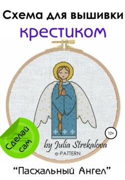 e-PATTERN - «Пасхальный Ангел». Схема вышивки крестом