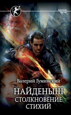 Валерий Гуминский - Найденыш. Столкновение стихий