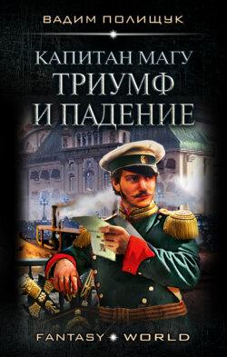 Вадим Полищук - Капитан Магу. Триумф и падение