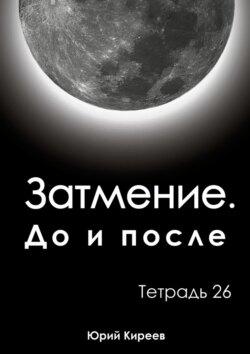Юрий Киреев - Затмение. Доипосле. Тетрадь26