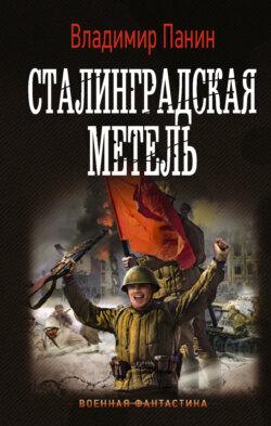 Владимир Панин - Сталинградская метель