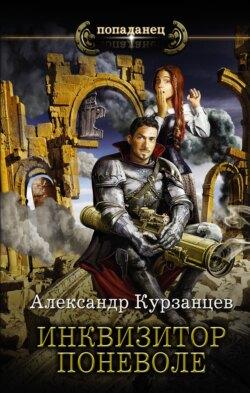 Александр Курзанцев - Инквизитор поневоле
