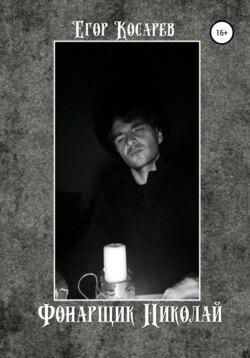 Егор Косарев - Фонарщик Николай