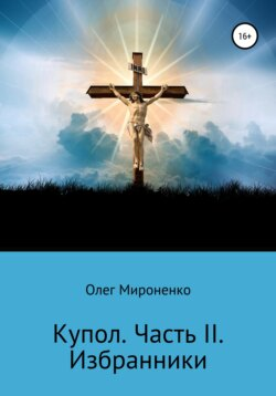 Олег Мироненко - Избранники