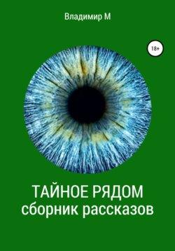 Владимир М - Тайное рядом. Сборник рассказов