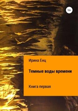 Ирина Енц - Темные воды времени