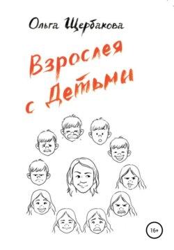 Ольга Щербакова - Взрослея с детьми