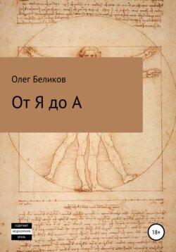 Олег Беликов - От Я до А