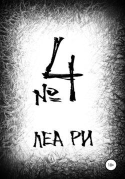 Леа Ри - №4