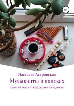 Настасья Астровская - Музыканты в поисках смысла жизни, вдохновения и денег