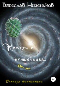 Вячеслав Низеньков - Кактус и пришельцы…