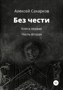 Алексей Сахарков - Без чести. 2часть