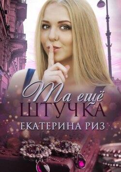 Екатерина Риз - Та еще штучка