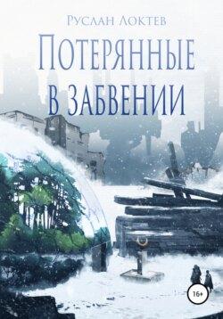 Руслан Локтев - Потерянные в забвении