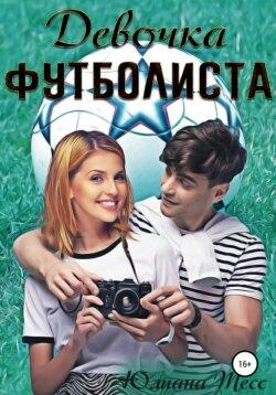 Юлиана Тесс - Девочка футболиста