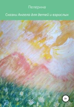 Пелерина - Сказки Ангела для детей и взрослых