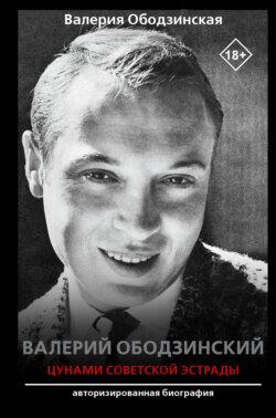 Валерия Ободзинская - Валерий Ободзинский. Цунами советской эстрады