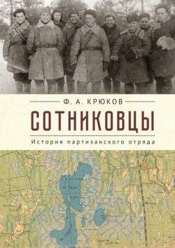 Феодосий Крюков - Сотниковцы. История партизанского отряда
