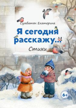 Екатерина Сумбатян - Я сегодня расскажу…