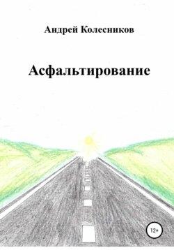 Андрей Колесников - Асфальтирование
