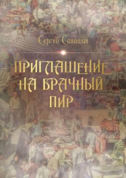 Сергей Синицын - Приглашение на брачный пир