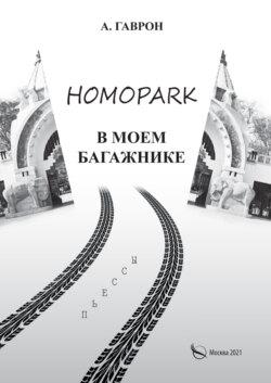Анатолий Гаврон - Homopark в моем багажнике