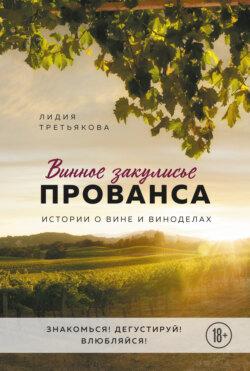 Лидия Третьякова - Винное закулисье Прованса. Истории о вине и виноделах