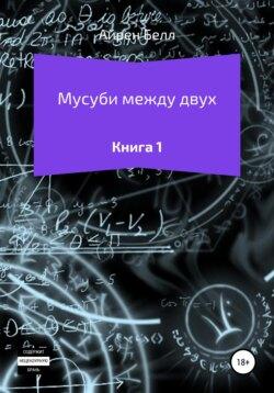 Айрен Белл - Мусуби между двух Книга 1