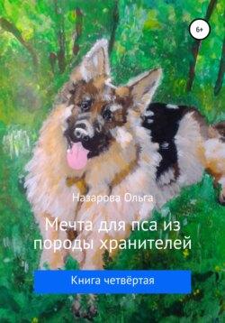 Ольга Назарова - Мечта для пса из породы хранителей