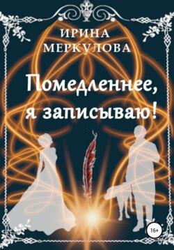 Ирина Меркулова - Помедленнее, я записываю!