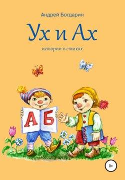 Андрей Богдарин - Ух и Ах, истории в стихах
