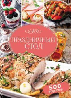 Светлана Мозговая - Праздничный стол. 500 рецептов