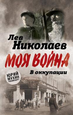 Лев Николаев - В оккупации. Дневник советского профессора