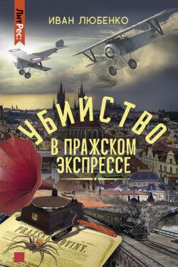 Иван Любенко - Убийство в Пражском экспрессе