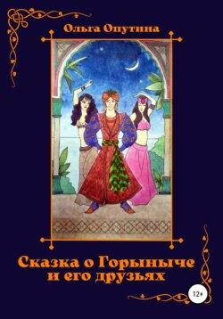 Ольга Опутина - Cказка о Горыныче и его друзьях