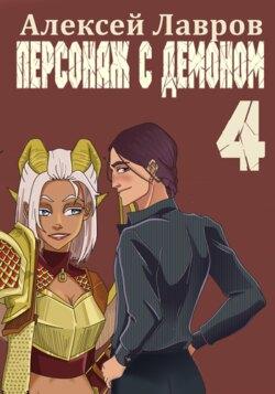 Алексей Лавров - Персонаж с демоном 4