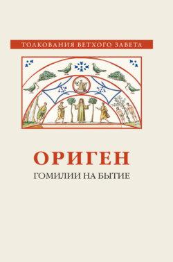 Ориген - Гомилии на Бытие
