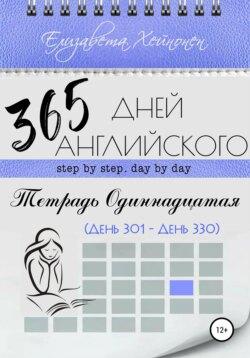 Елизавета Хейнонен - 365 дней английского. Тетрадь одиннадцатая