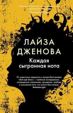 Лайза Дженова - Каждая сыгранная нота