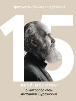 Михаил Евдокимов - 15 дней молитвы с митрополитом Антонием Сурожским