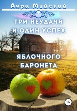 Анри Майский - Три неудачи и один успех яблочного баронета