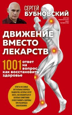 Сергей Бубновский - Движение вместо лекарств. 1001 ответ на вопрос как восстановить здоровье