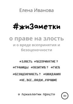 Елена Иванова - #жиЗаметки. О праве на злость и о вреде всепринятия и безоценочности