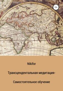 Nikifor - Трансцендентальная медитация – самостоятельное обучение