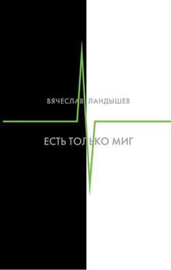 Вячеслав Ландышев - Есть только миг