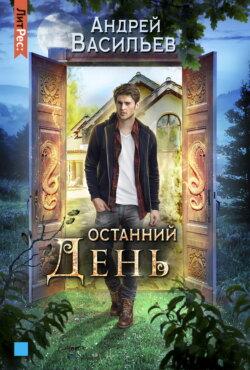 Андрей Васильев - Останний день