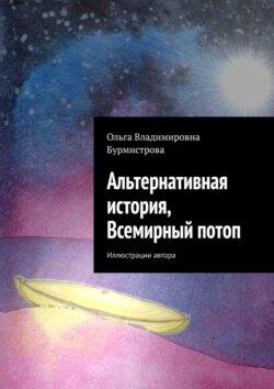 Ольга Бурмистрова - Альтернативная история, Всемирный потоп